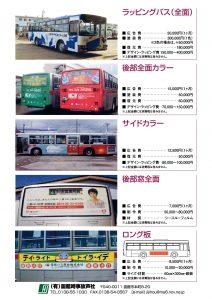 bus-001